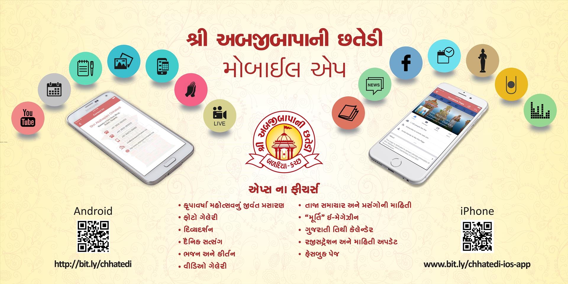 Shri Abjibapani Chhatedi Mobile App