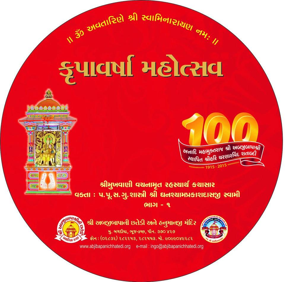 Krupavarsha Mahotsav – Shri Ghanshyamprakasdasji Swami Part 1