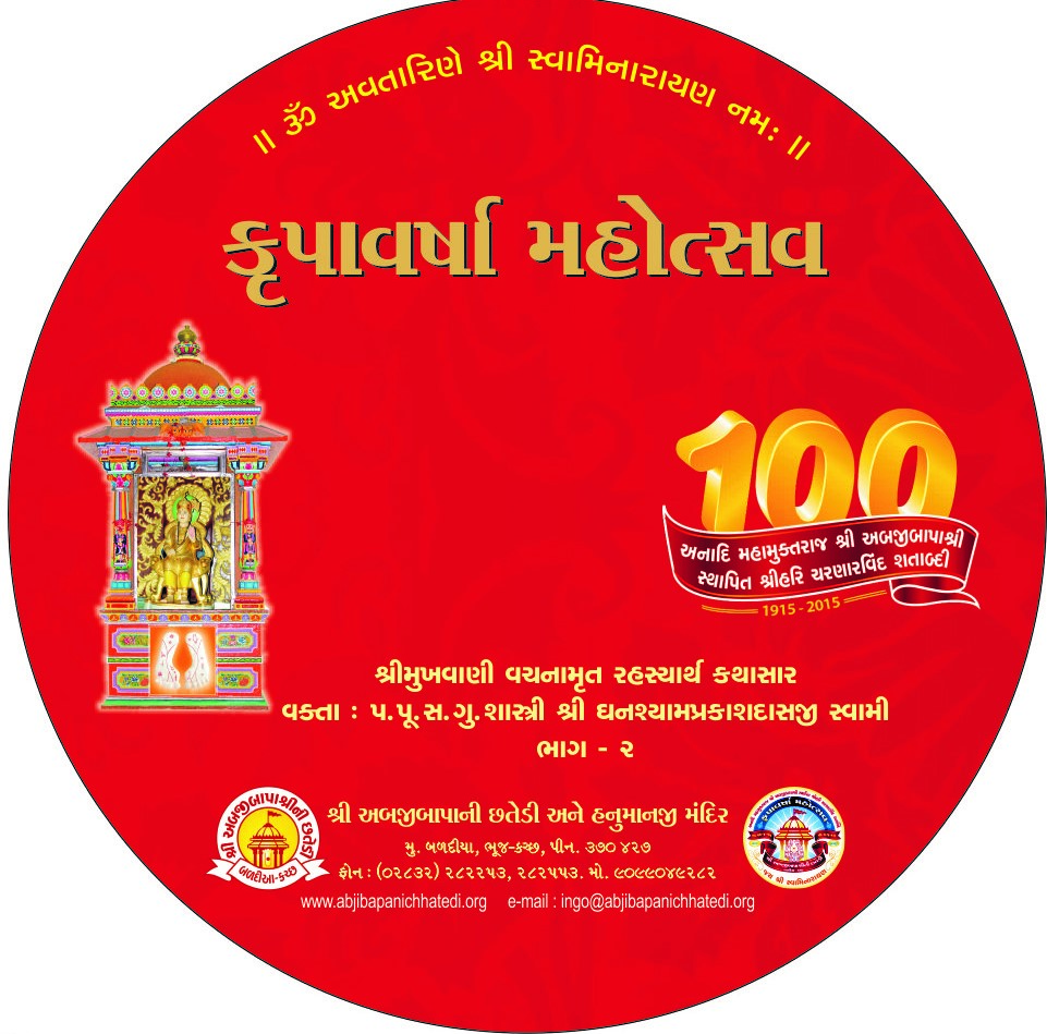Krupavarsha Mahotsav – Shri Ghanshyamprakasdasji Swami Part 2