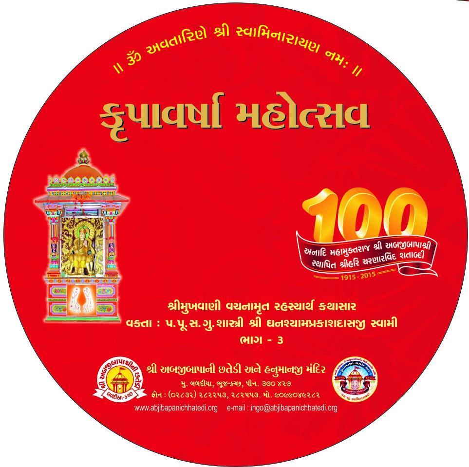 Krupavarsha Mahotsav – Shri Ghanshyamprakasdasji Swami Part 3