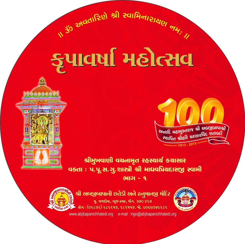Krupavarsha Mahotsav – Shri Madhavpriyadasji Swami Part 1