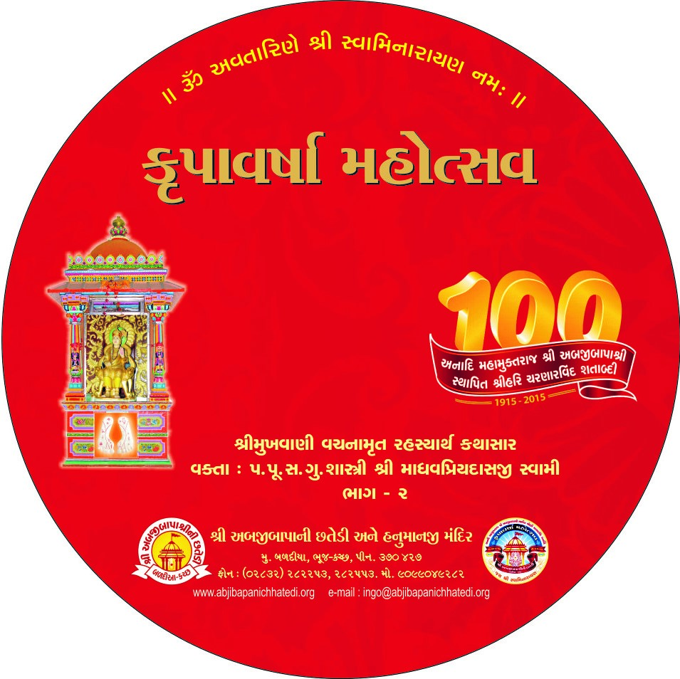Krupavarsha Mahotsav – Shri Madhavpriyadasji Swami Part 2
