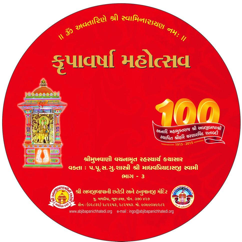 Krupavarsha Mahotsav – Shri Madhavpriyadasji Swami Part 3