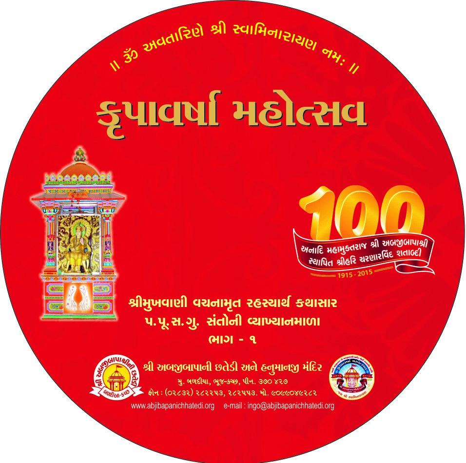 Krupavarsha Mahotsav – Sadguru Santoni Vyakhyanmala Part 1
