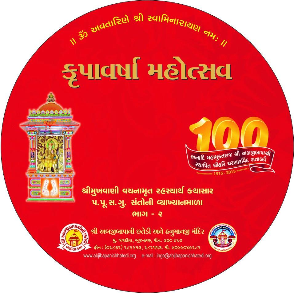 Krupavarsha Mahotsav – Sadguru Santoni Vyakhyanmala Part 2