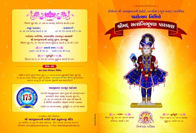 Watch Patotsav nimite Shrimad Satsangibhushan Parayan