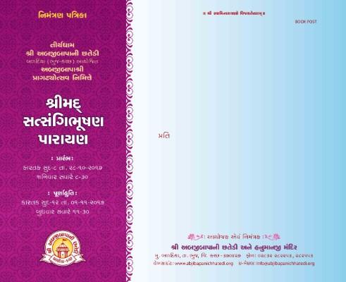 Watch Abjibapashri Pragtyotsav nimite Shrimad Satsangibhushan Parayan