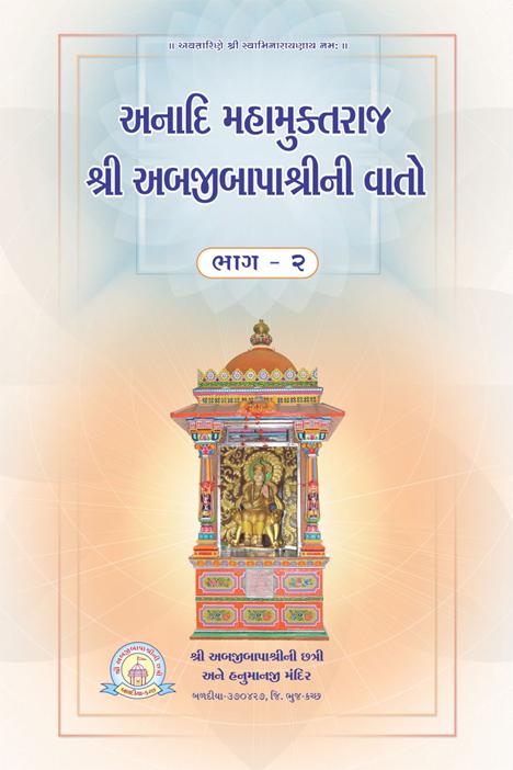 Anadi muktraj shri abjibapashri ni vato (Bhag-2)