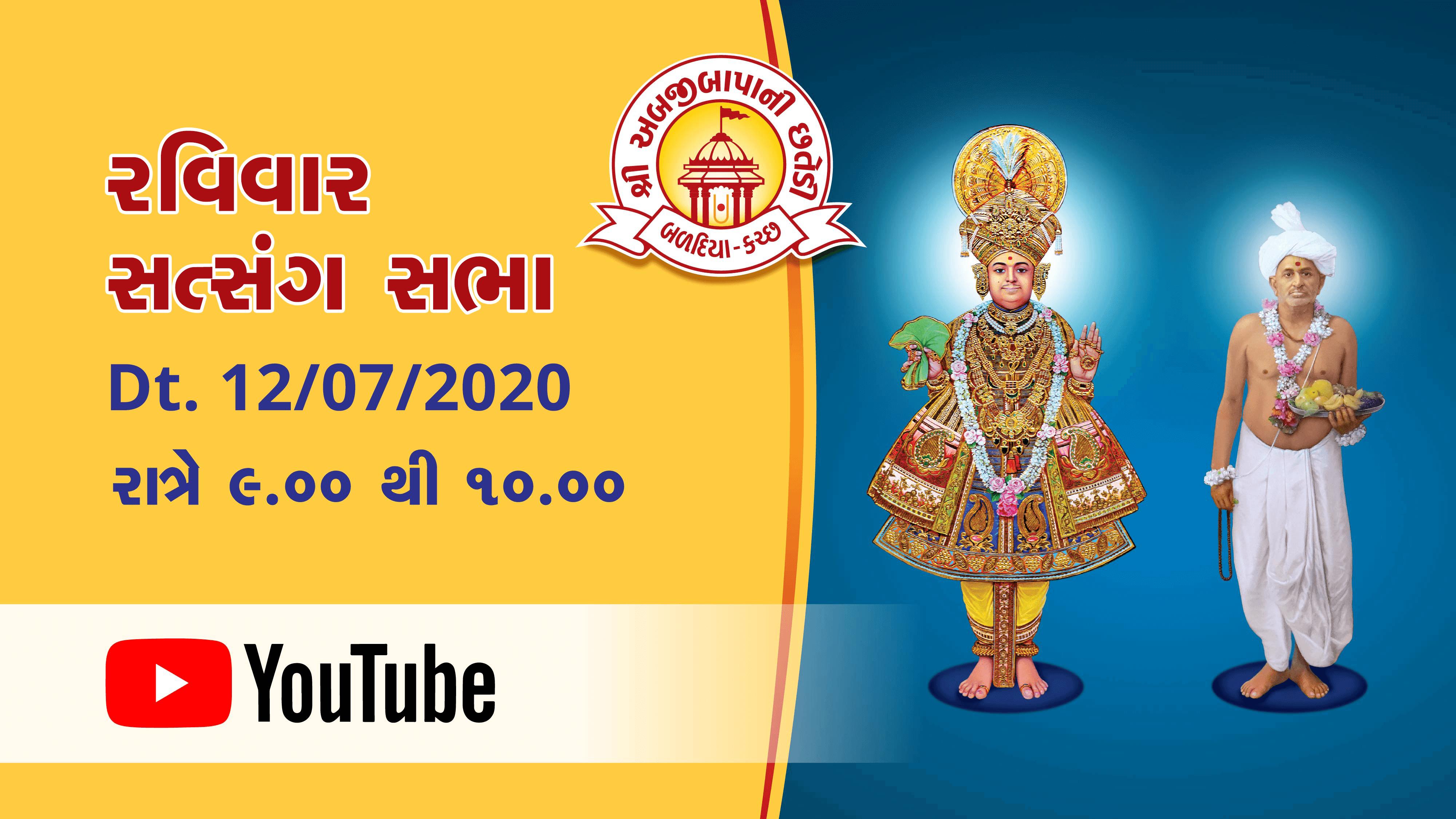 Ravivar Sabha Dt 12/07/2020