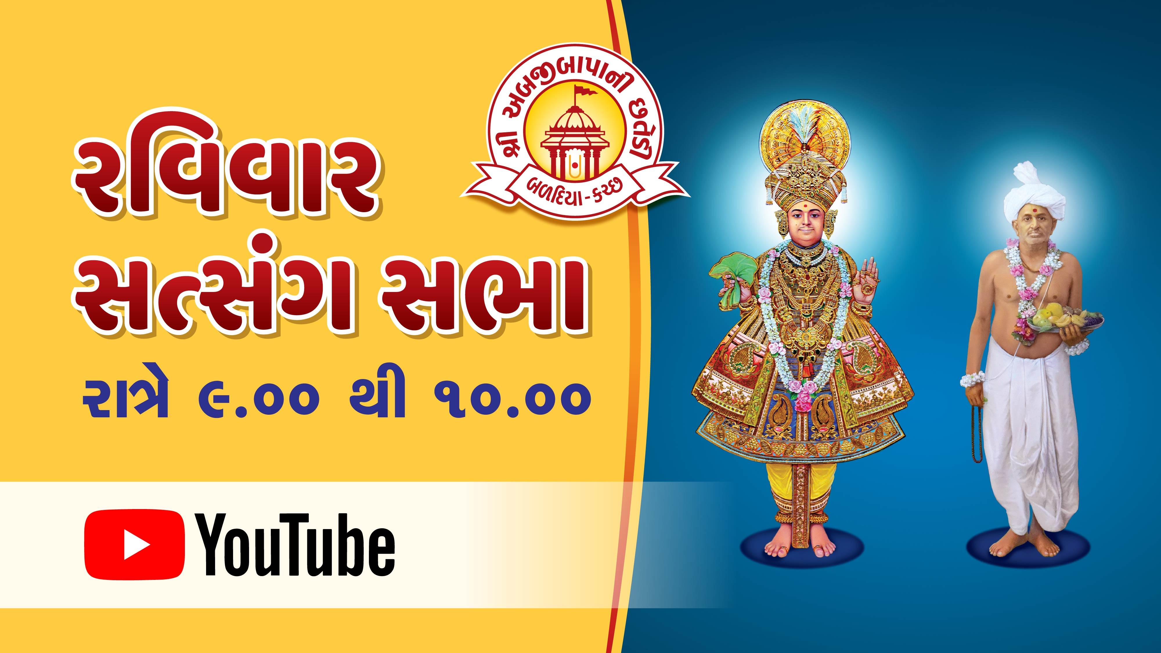 Ravivar Sabha Dt 24/05/2020