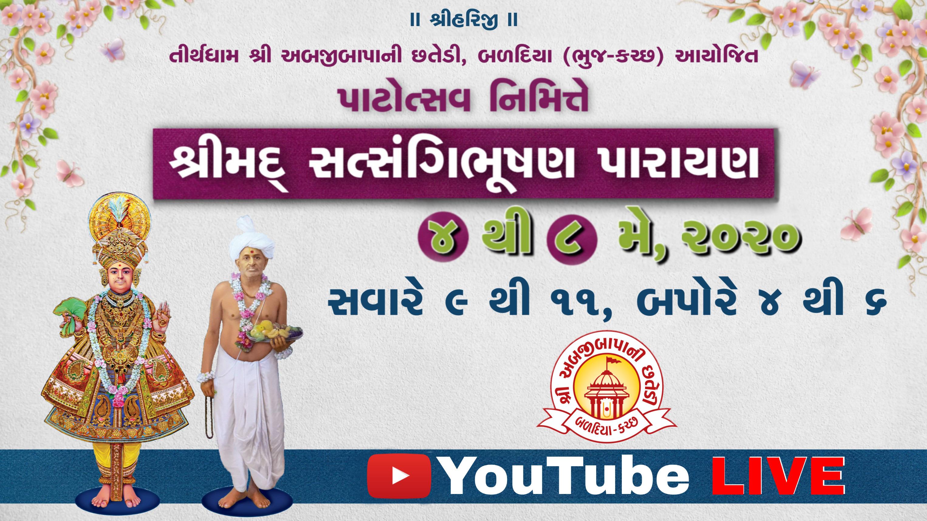 Patotsav nimite Satsangi Bhushan Parayan