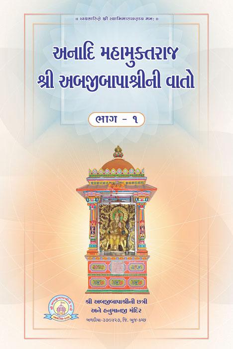 Anadi muktraj shri abjibapashri ni vato (Bhag-1)