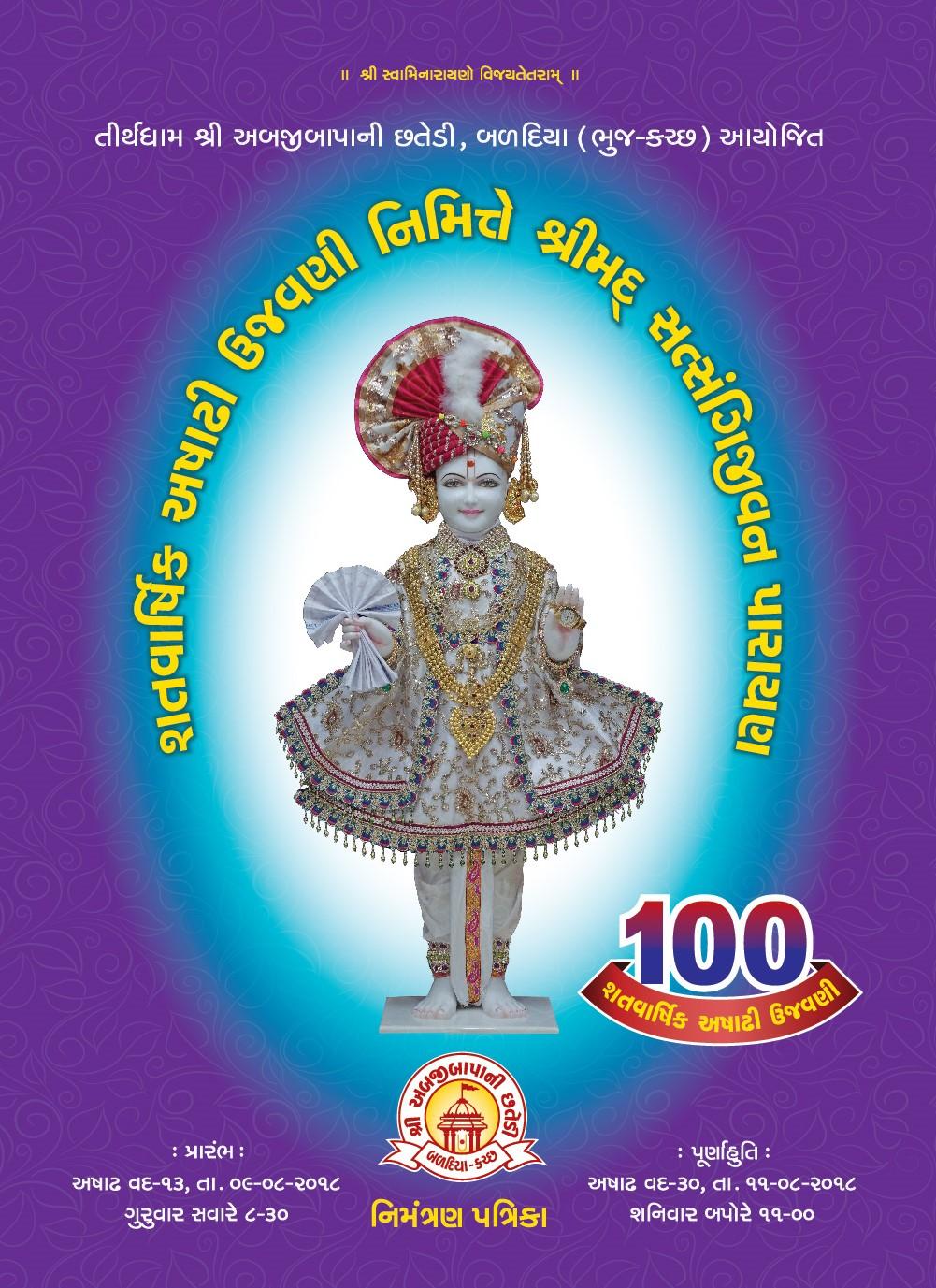 Ashadhi Ujavni nimite Shrimad Satsangijivan Parayan Dt: 09-08-2018 to 11-08-2018