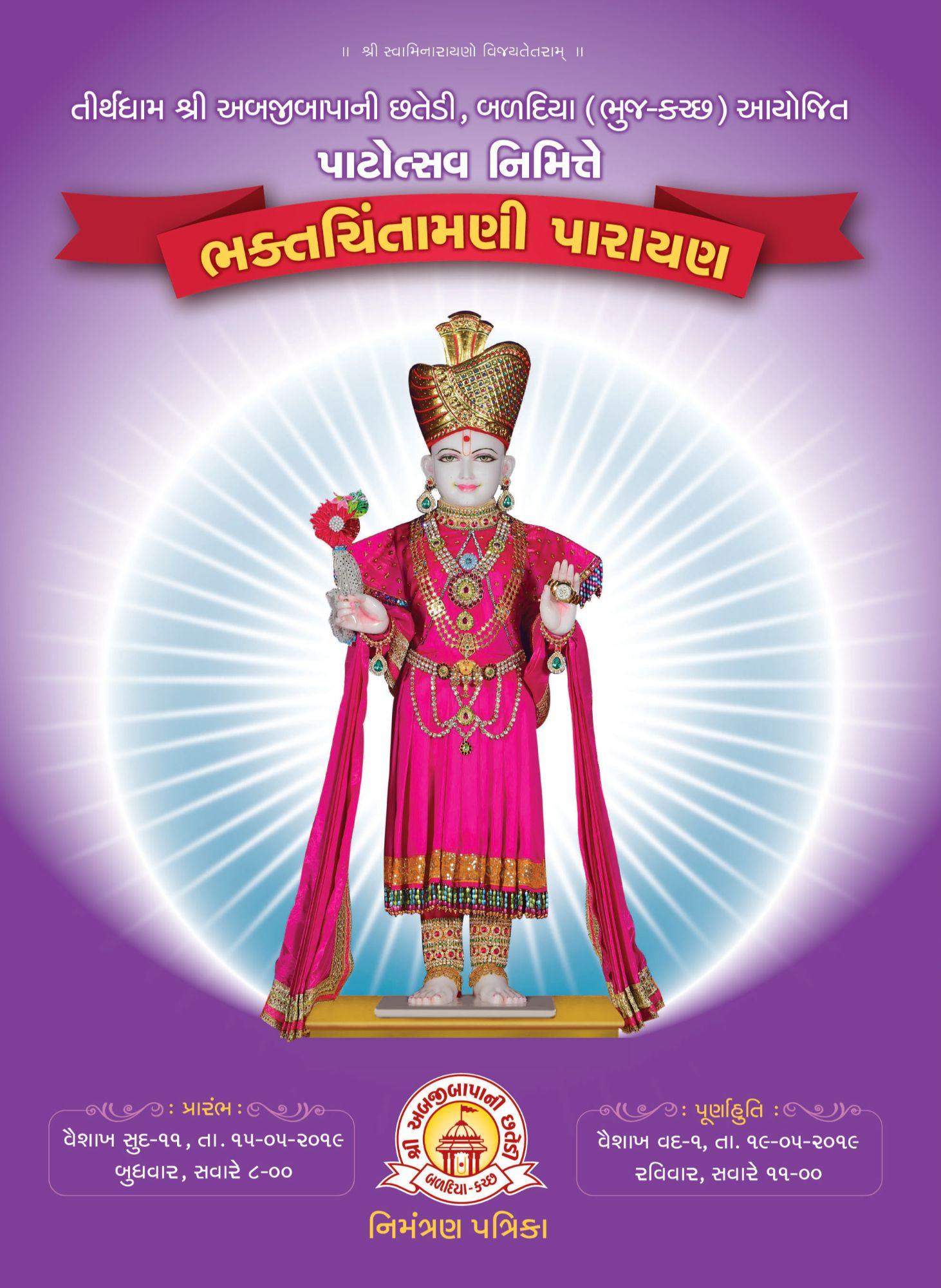 Patotsav nimite BhaktChintamani Parayan Dt 15 to 19/05/2019